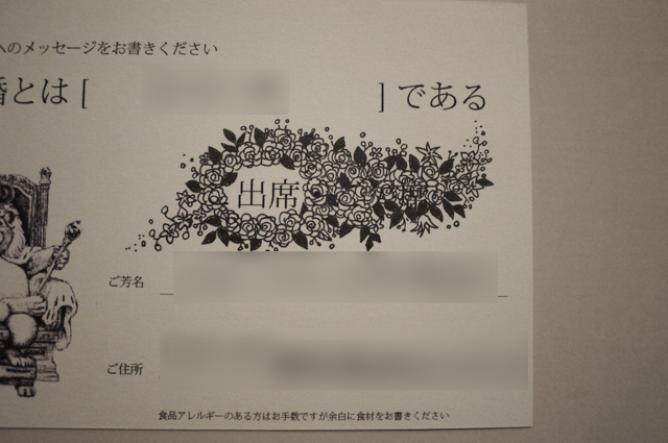 もはやアート結婚式招待状の返信アイデアがすごい Weboo