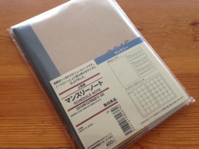 手帳をそのまま使うのはもったいない!世界に一つだけの手帳 ...