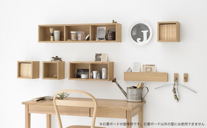 """無印で人気の""""壁に付けられる家具""""シリーズ"""