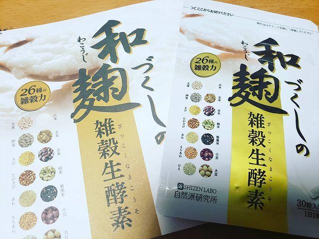 和 麹 づくし の 雑穀 生 酵素 口コミ 痩せ ない